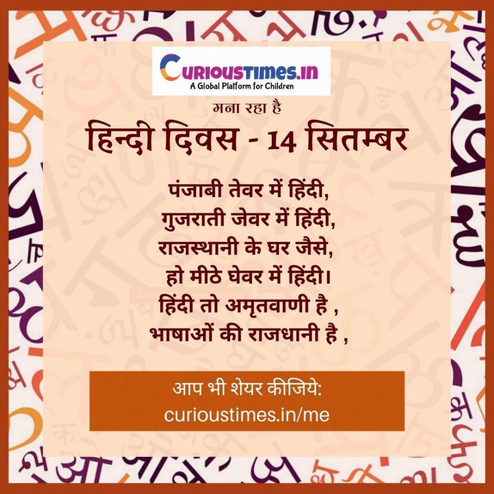 Image depicting Hindi Divas